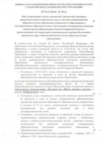 Roditelskaya_plata.jpg, 259 KB